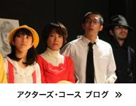 actorsBlog